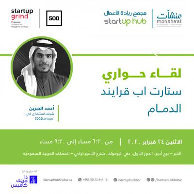 Startup Grind Dammam